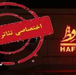 تالار-حافظ