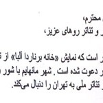 نامه مانهایم2