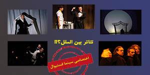 تئاتر بین الملل بیرونی