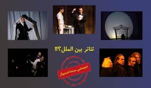 تئاتر بین الملل