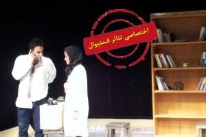 نمایش روز پزشک