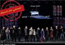 مراسم اختتامیه جشنواره تئاتر فجر