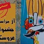 عروسکی تهران مبارک