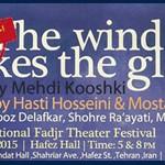 باد شیشه را می لرزاند