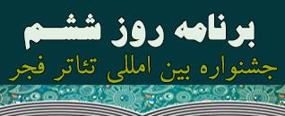 برنامه روز ششم جشنواره تئاتر فجر