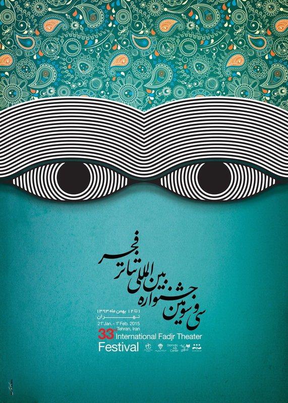 poster fadjr theater