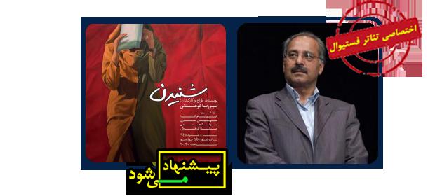 دکتر محمدرضا خاکی - نمایش شنیدن