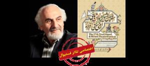 محمد ساربان - جشنواره آیینی سنتی