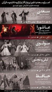 اپرای عاشورا غریب پور