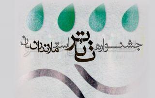 جشنواره تئاتر مازندران از امروز در بابلسر آغاز میشود