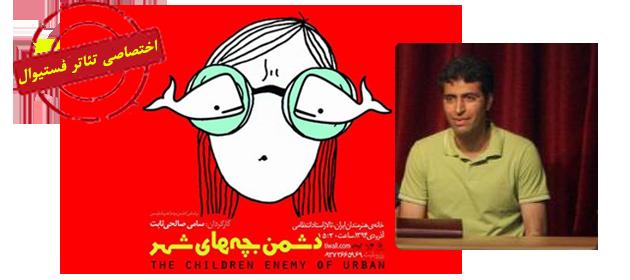 دشمن بچه-های شهر  سامی صالحی