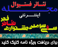 مجله سی و سومین جشنواره تئاتر فجر