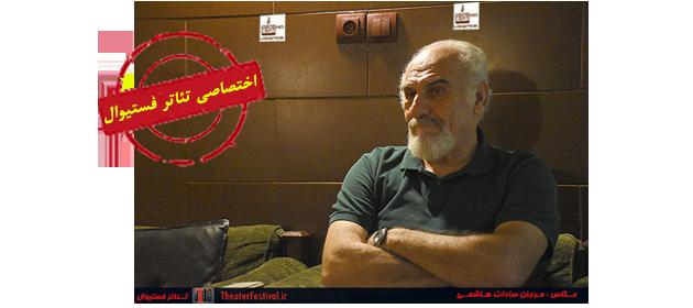 محمد ساربان مصاحبه تئاتر فستیوال