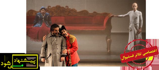 نمایش دکتر رفیعی - میرزا تقی خان فراهانی