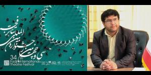 ابراهیم شریفی - جشنواره تئاتر فجر
