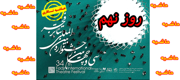تئاتر فستیوال