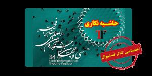 حاشیه های جشنواره تئاتر فجر