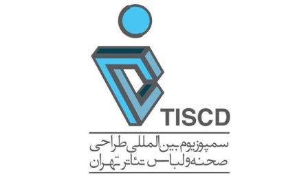 اعلام فراخوان سمپوزیوم طراحی صحنه و لباس تئاتر تهران