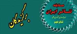 برگزیدگان مسابقه ایران