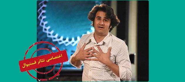 بهنام کاوه نمایش خیابانی - فجر 34