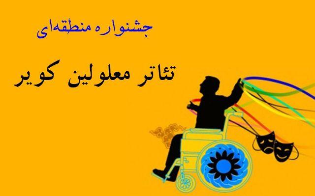 جشنواره تئاتر منطقه ای معلولان کویر