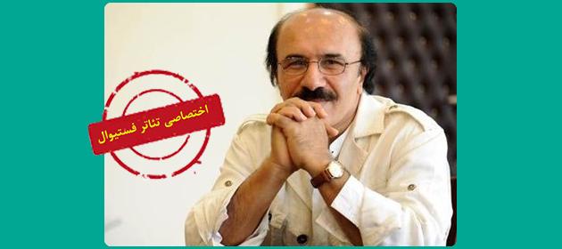 دکتر اردشیر صالح پور اختتامیه تئاتر فجر