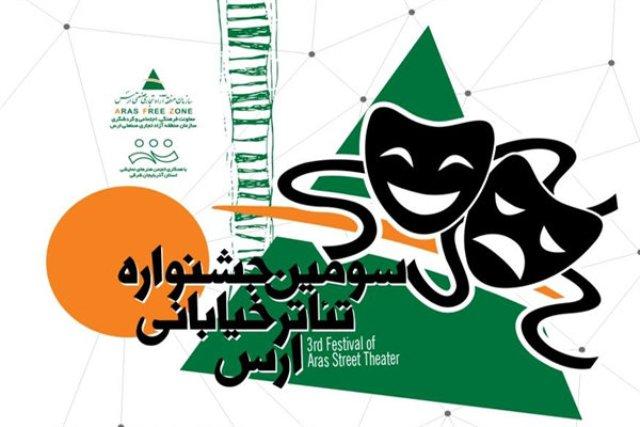 سومین جشنواره تئاتر خیابانی ارس