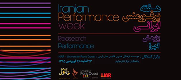 هفته پرفورمنس ایرانی