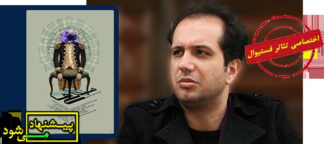 حسین رحیمی - صندلی ها