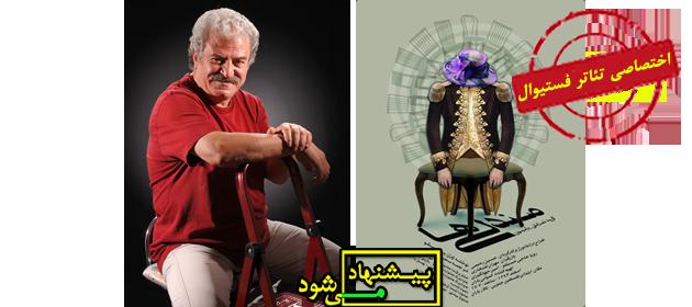 کاظم هژیر آزاد - صندلی ها