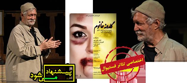 آتش تقی پور در نمایش گلدونه خانم