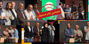 اختتامیه جشنواره تئاتر دانشگاهی