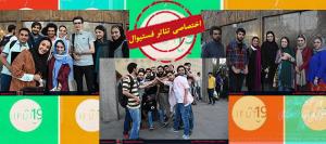 حاشیه های جشنواره تئاتر دانشگاهی