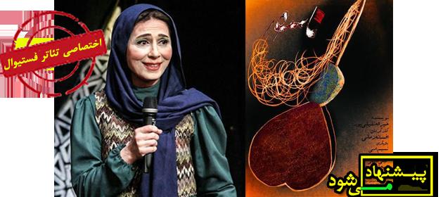 مریم کاظمی - ناسور پیشنهاد می شود