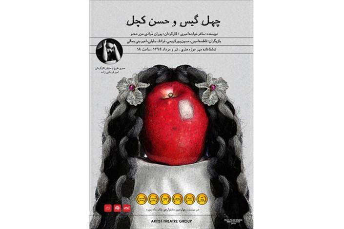 نمایش «چهل گیس و حسن کچل» به کارگردانی پوران مرادی