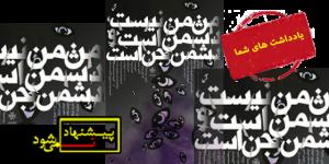 یادداشت نمایش من من نیست - میلاد محمدی
