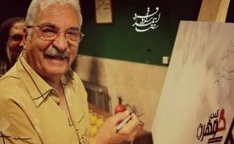 حضور هادی مرزبان - نمایش خرمهره