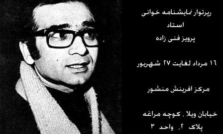 نمایشنامهخوانی پرویز فنیزاده