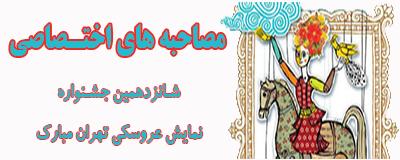 mosahebe