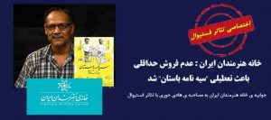 جوابیه خانه هنرمندان به مصاحبه ی هادی حوری