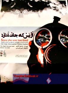 """پوستر نمایش خیابانی """" از بس که جان ندارد """" از لاهیجان"""