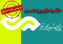حاشیه تئاتر فجر