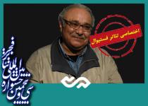 محمد-کاسبی-تئاتر-فجر