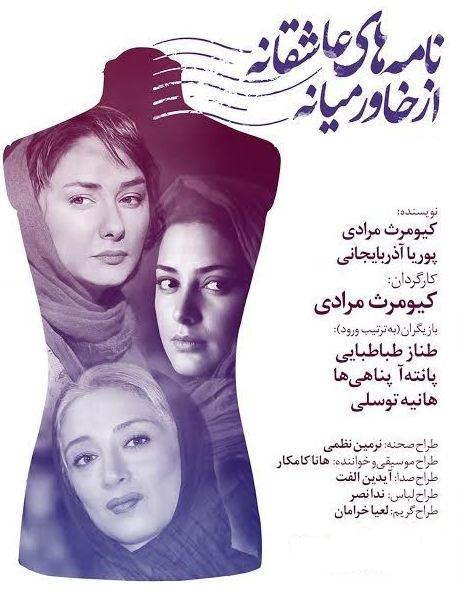 """نمایش """" نامه های عاشقانه از خاورمیانه """" به کارگردانی کیومرث مرادی"""