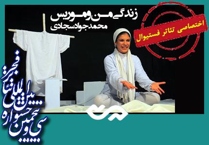 یادداشتی بر نمایش زندگی من و موریس - تئاتر فجر