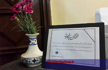 پیام تسلیت علی عابدی