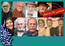 خاطرات بزرگان تئاتر - theaterfestival.ir