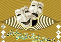 برگزیدگان جشنواره تئاتر سیستان و بلوچستان