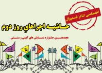 حاشیه-2جشنواره-تئاتر-آیینی