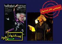 محسن-حسینی-فروغ-ساراپینا